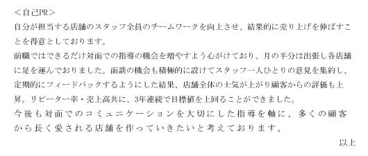 トレーナー・インストラクター_自己PR