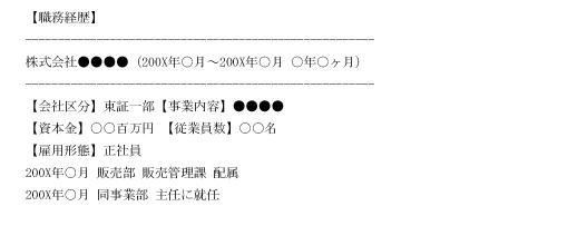 トレーナー・インストラクター_職務経歴
