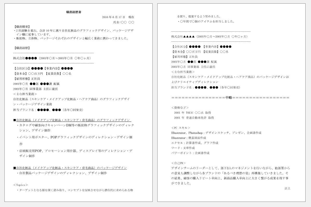 390e1226c03001 化粧品業界の職務経歴書の書き方 デザイナー編 - 化粧品の転職サイト【彩 ...