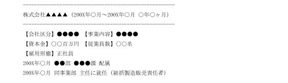 薬事_職務経歴2