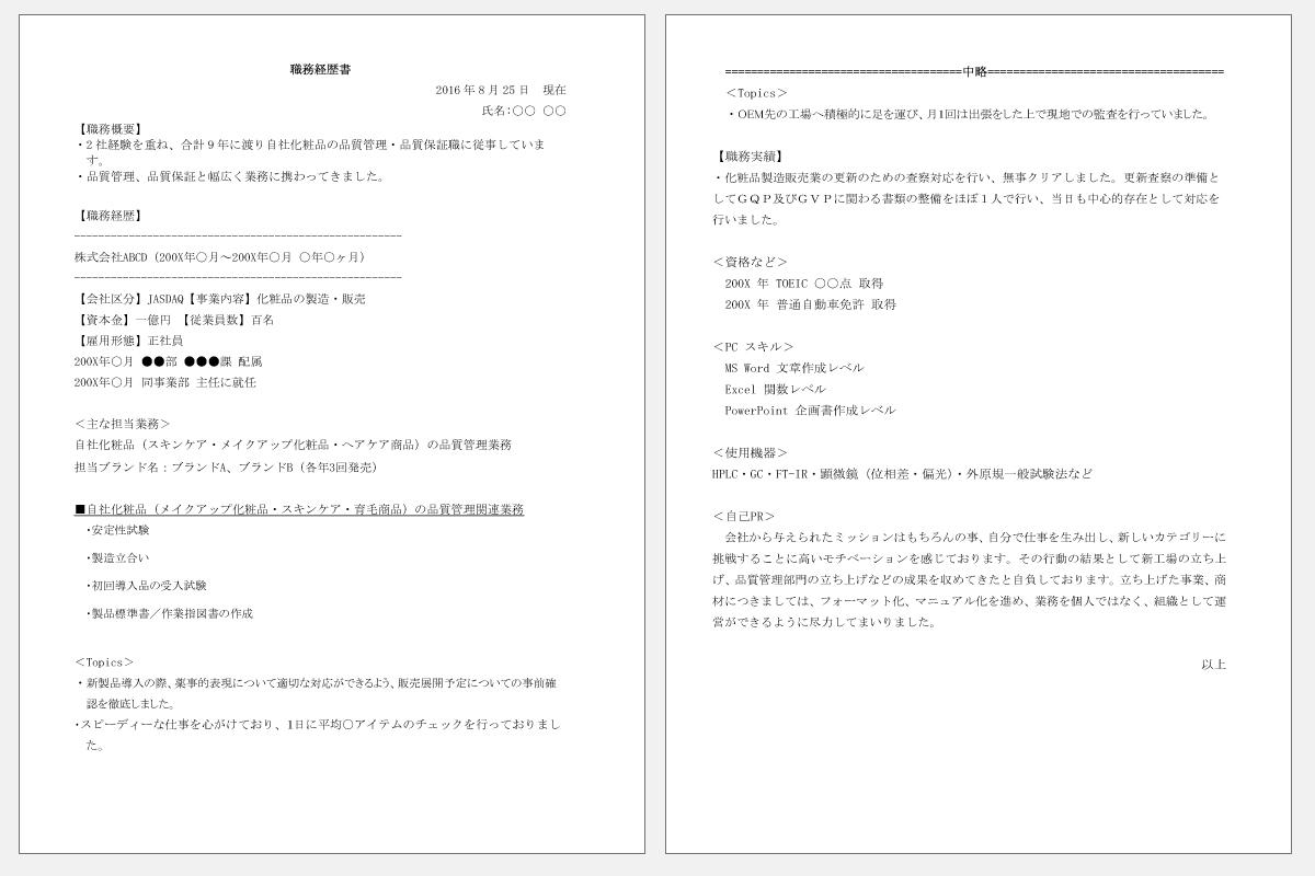 品質管理・品質保証職務経歴書サンプル