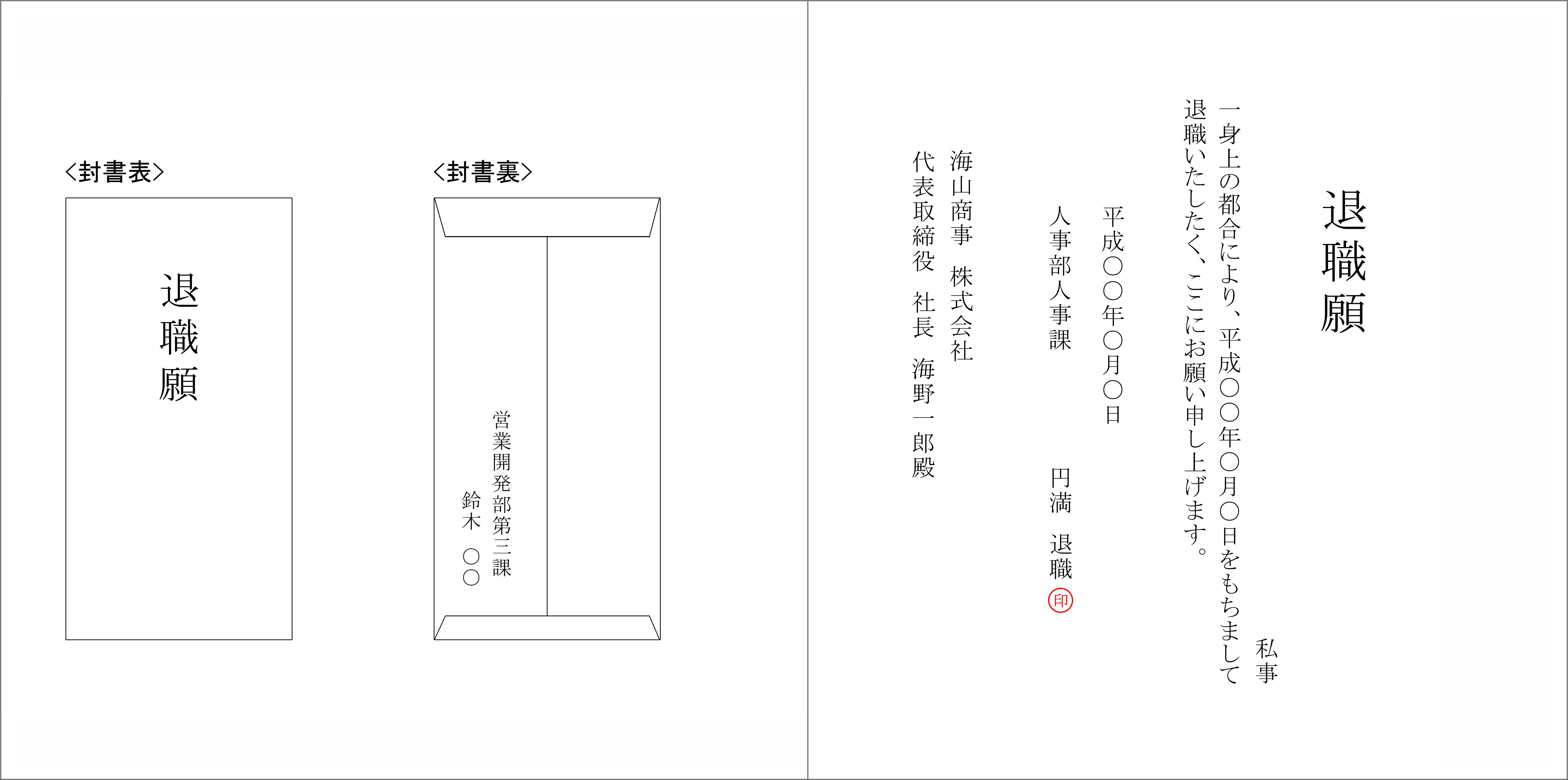 退職願_封書&書面
