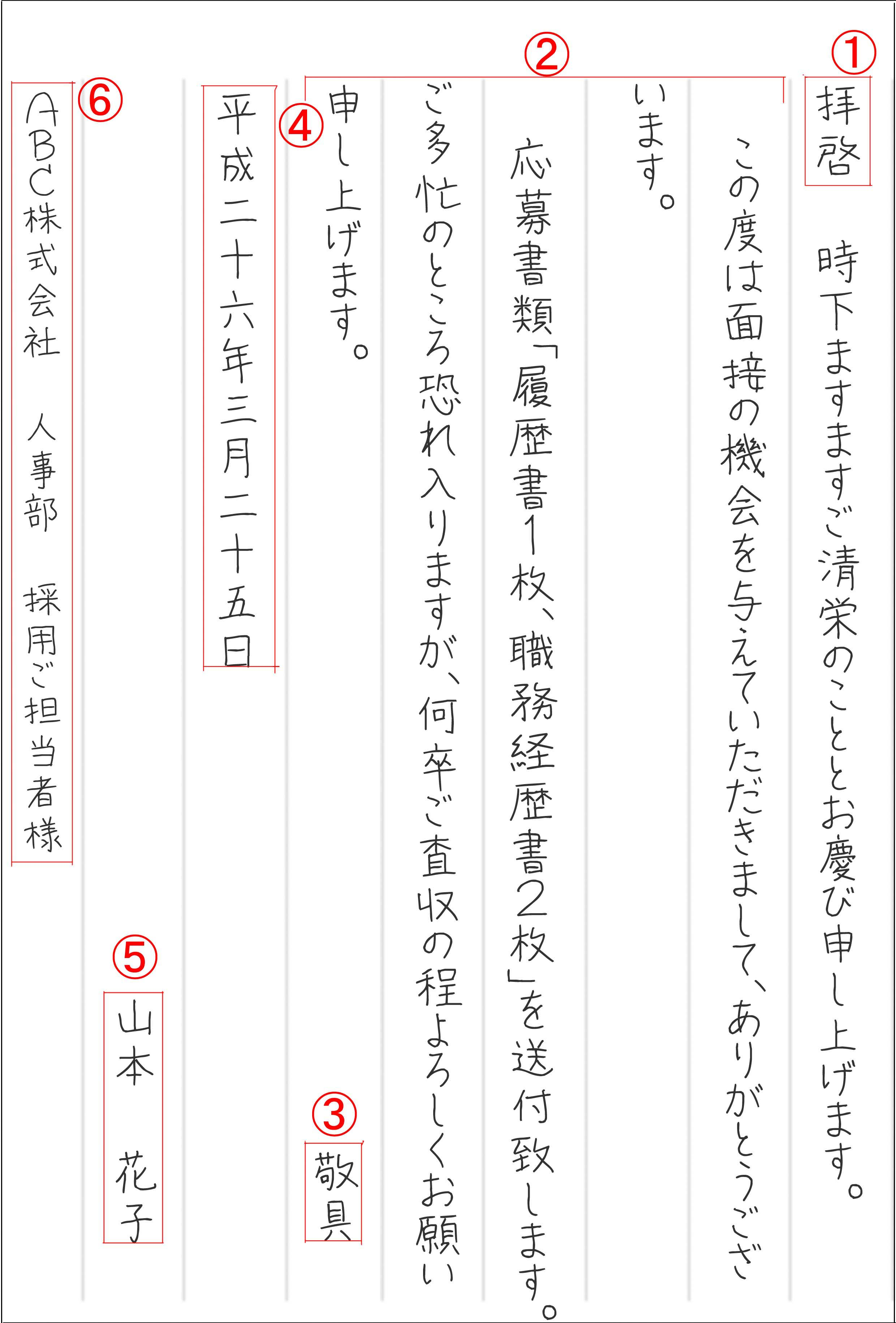 送付状手書きサンプル-2