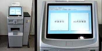 IC免許読み取り装置