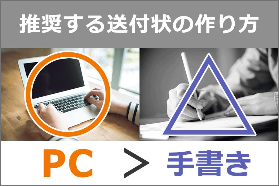 送付状作成に適しているのは「PC>手書き」