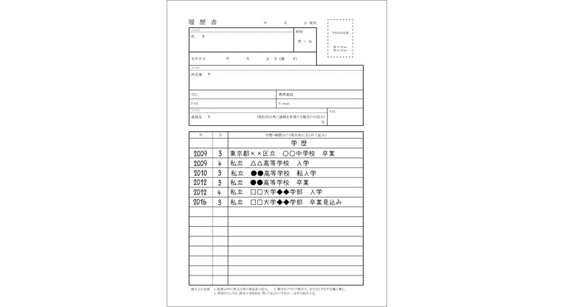 履歴書_学歴(転校用)