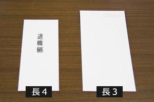 退職願の郵送封筒(長4・長3)