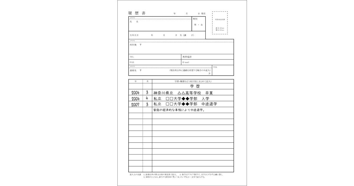 履歴書_学歴(中退用)