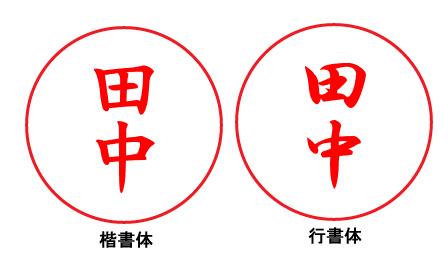 ハンコの字体サンプル