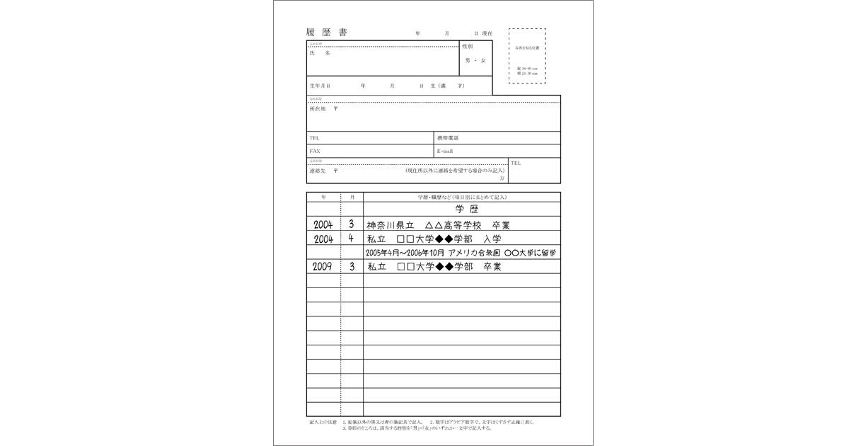 履歴書_学歴(留学用)