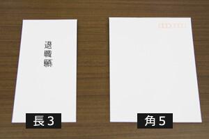 退職願の郵送封筒(長3・長5)