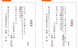 taisyoku_todoke_negai_M