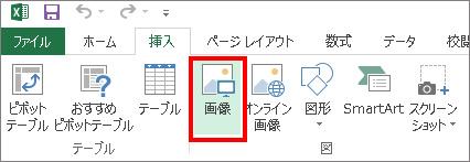 エクセル画像の貼り付け方法
