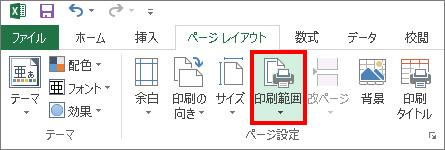 印刷範囲の指定方法
