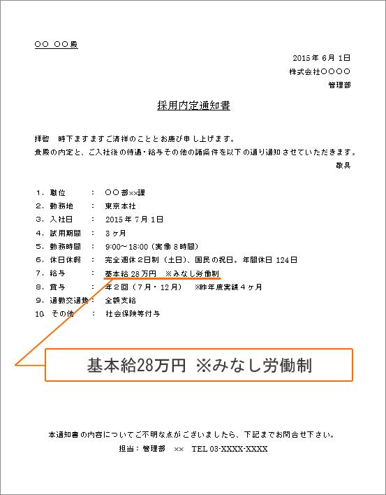 採用内定通知書(給与みなし労働制)