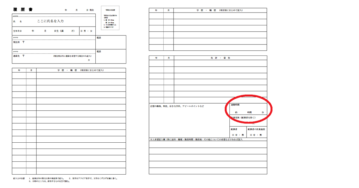 履歴書の通勤時間欄