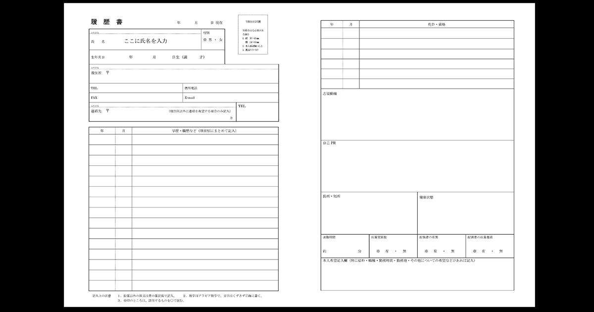 項目が「志望動機・自己PR・長所短所・健康状態」の履歴書テンプレートA3