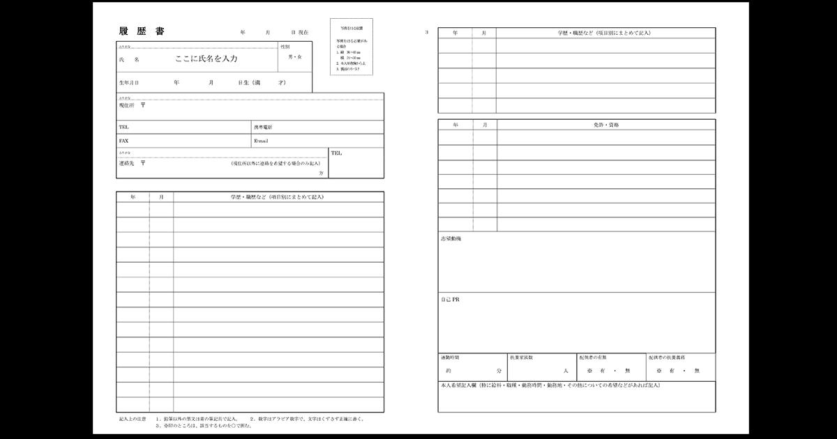 項目が「志望動機」「自己PR」で「経歴欄が広め」の履歴書テンプレート履歴書テンプレートA3