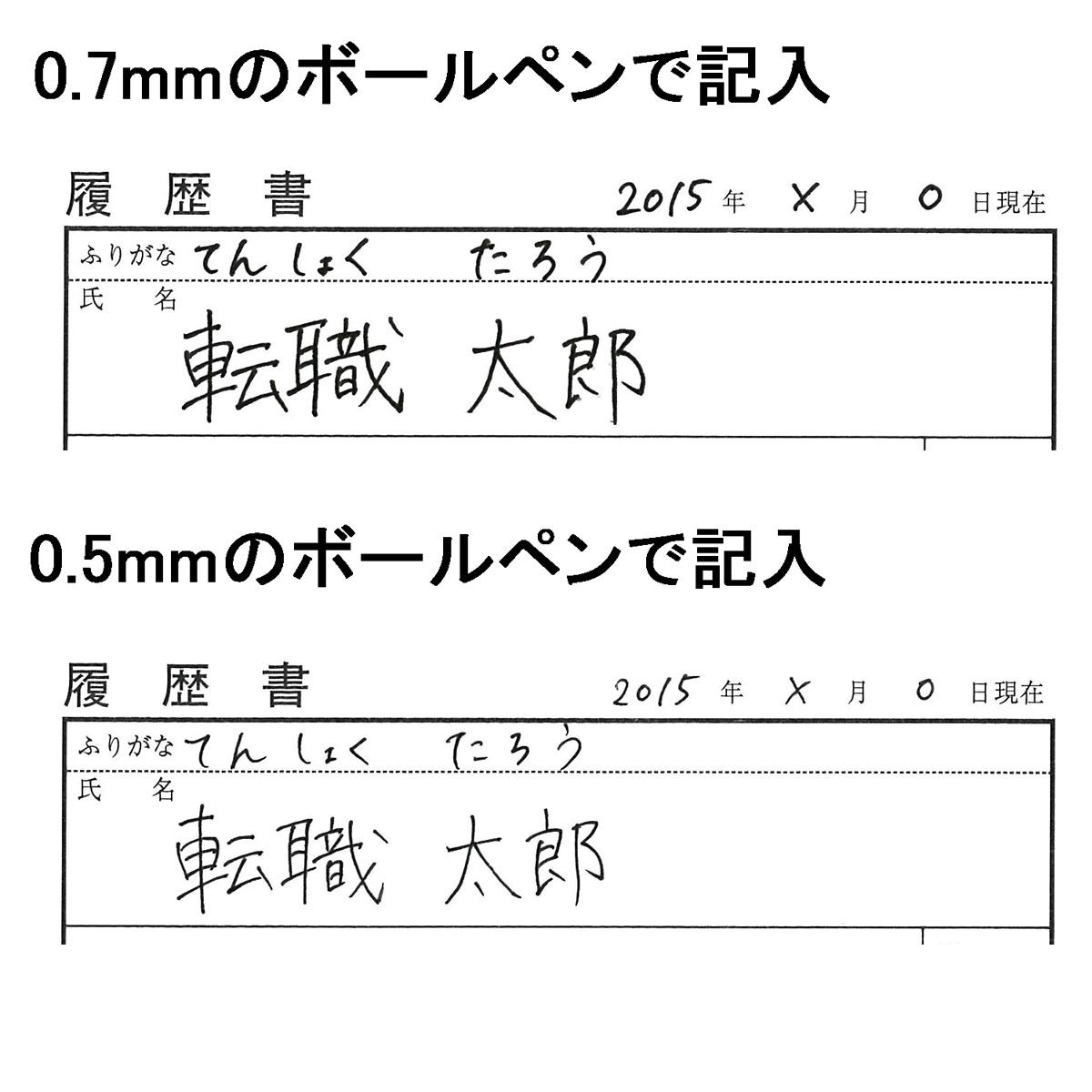ボールペン0.7mmと0.5mm比較