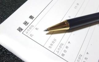 履歴書とボールペン