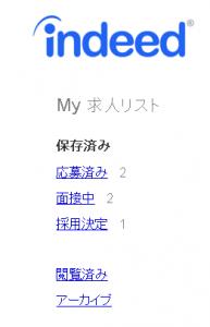 indeed応募管理サンプル