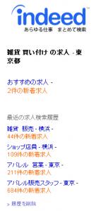 indeed求人検索履歴サンプル