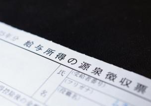 源泉徴収票トップ