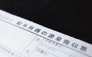 源泉徴収票イメージ