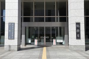 中央合同庁舎