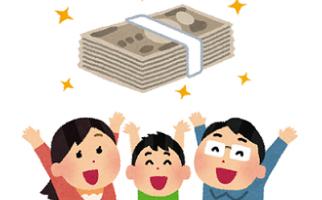 退職金に喜んでいる家族のイメージ