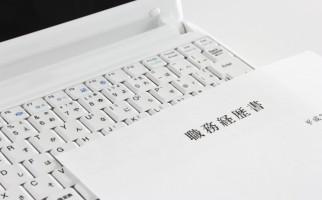 職務経歴書とパソコン
