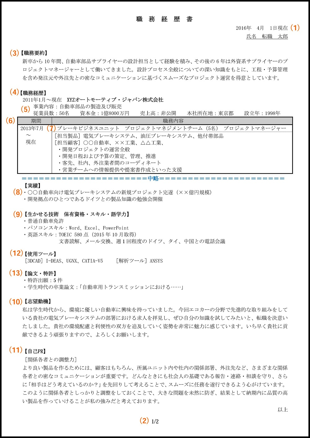 職務経歴書テンプレート Mac Pages版 Excel版 | …