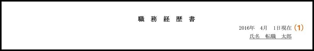 職務経歴書_(1)日付・氏名
