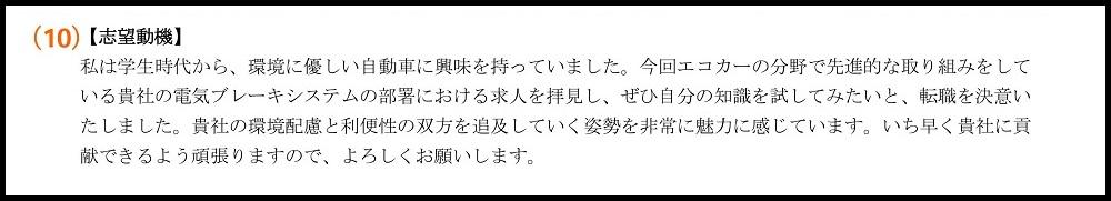 職務経歴書_(10)志望動機