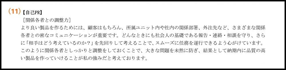 職務経歴書_(11)自己PR