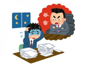仕事を抱え上司に怒られるイメージ