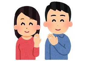 結婚指輪を見せる夫婦のイメージ