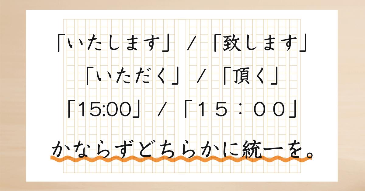 【言葉遣いのポイント】漢字・ひらがな、数字や英語の半角・全角はメール内で統一する。