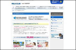 福利厚生倶楽部トップページ