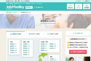 歯科衛生士の求人・転職・就職・アルバイト募集 ジョブメドレー