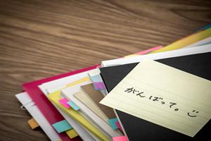 ノートと応援メッセージ