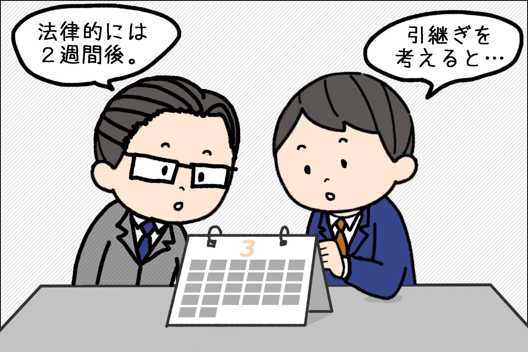 退職日を上司と相談するビジネスマンのイラスト
