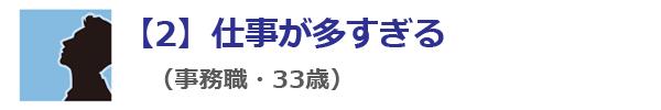 【ケース2】仕事が多すぎる(事務職・33歳)