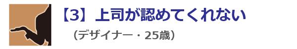 【ケース3】上司が認めてくれない(デザイナー・25歳)