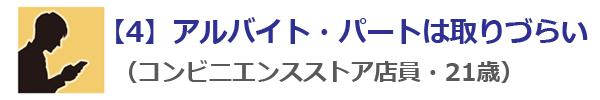 【ケース4】アルバイト・パートなので取りづらい(コンビニエンスストア店員・21歳)