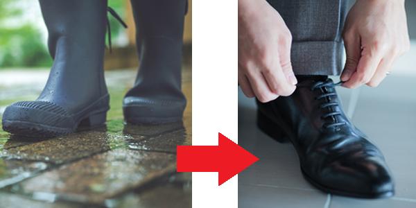 長靴から革靴に履き替えるイメージ画像