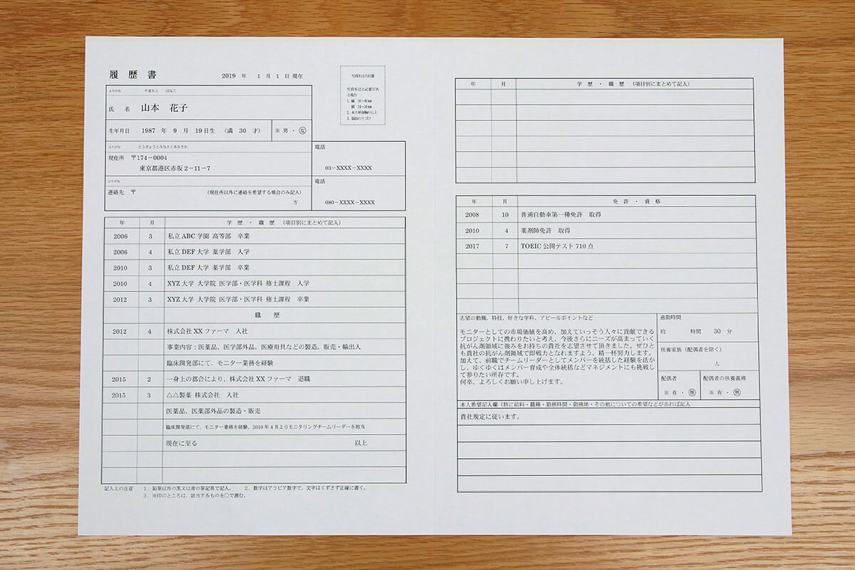 【自宅_専用紙】2