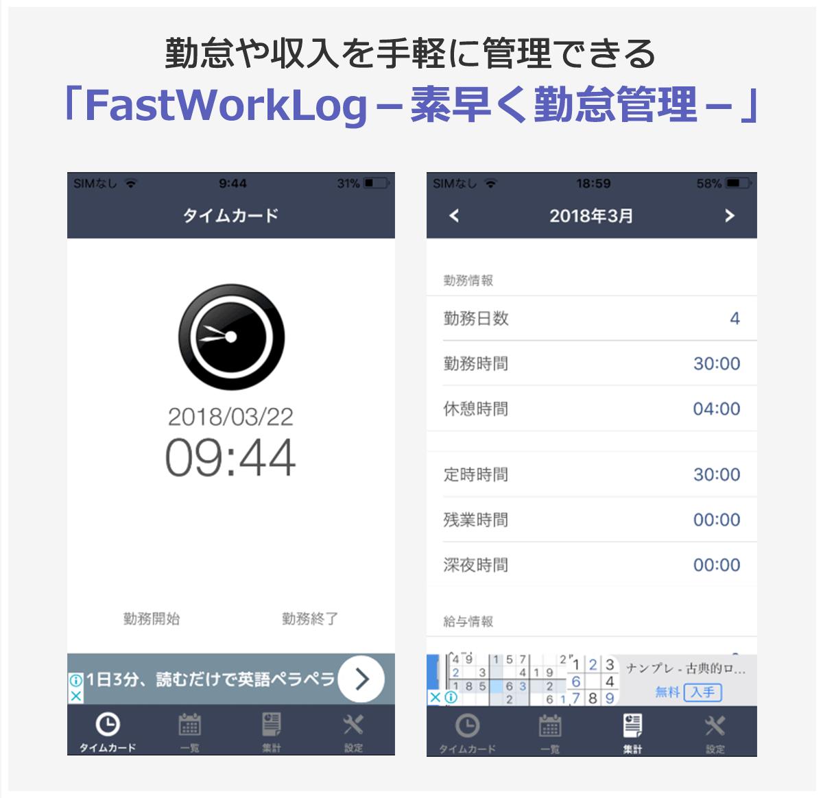 FastWorkLog - 素早く勤怠管理 -をスマートフォン画面で見た場合の図。
