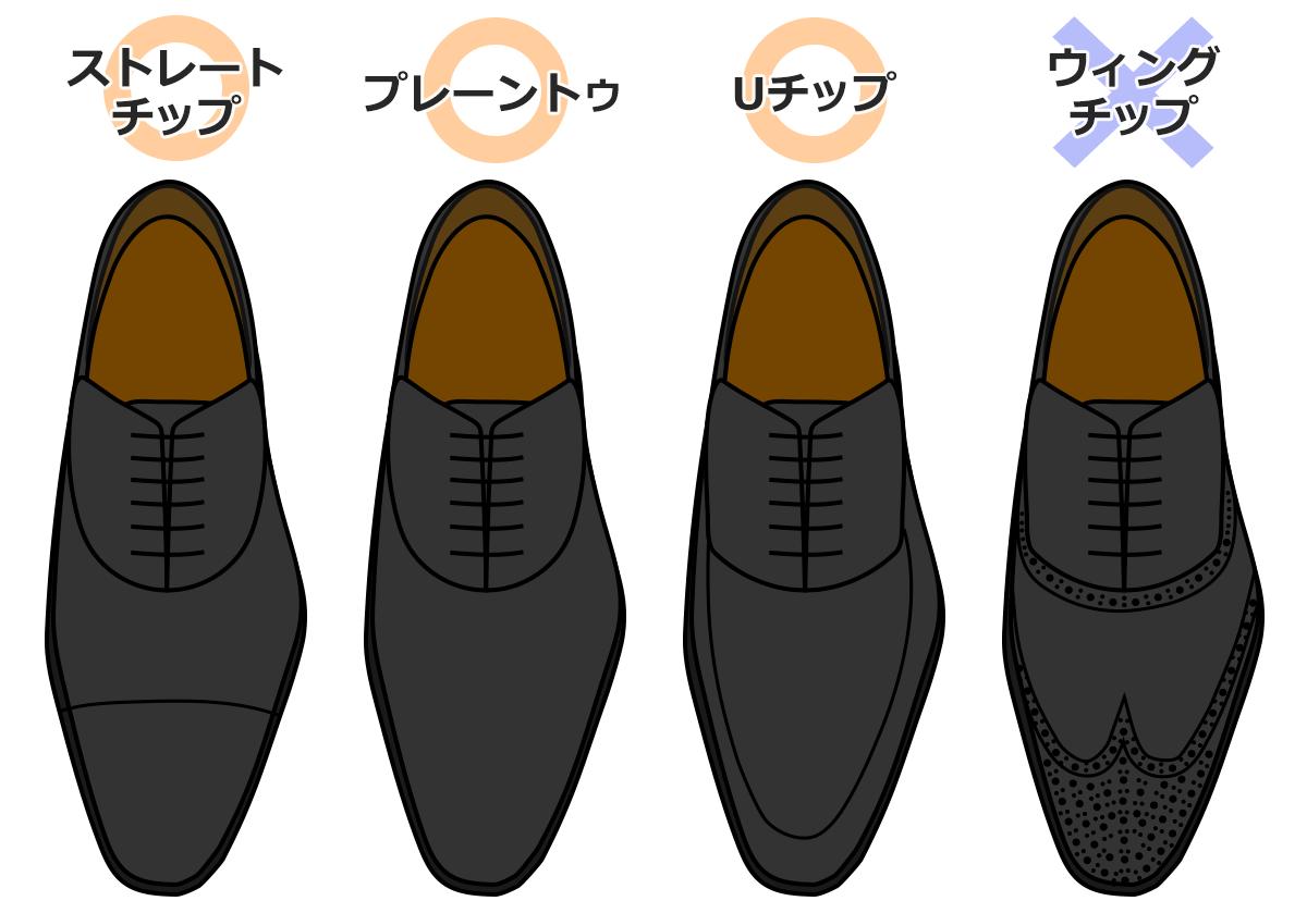 面接時の靴の画像(男性)…ストレートチップ、プレーントゥ、UチップはOK。ウィングチップはNG。