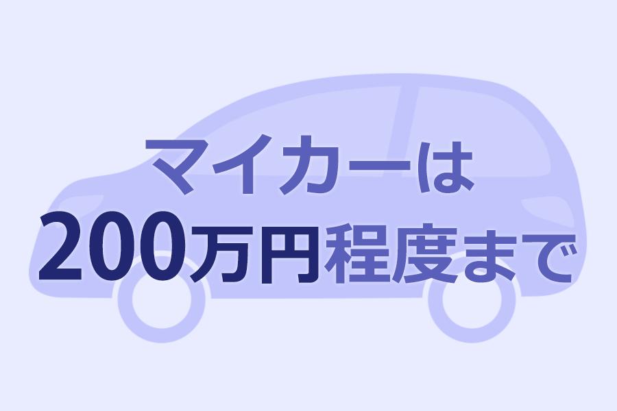 マイカーは200万円程度まで